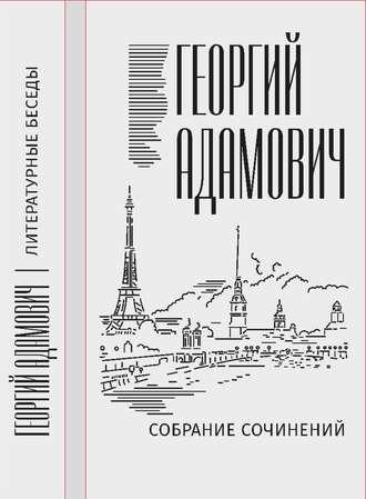 Георгий Адамович, Собрание сочинений в 18 т. Том 2. Литературные беседы («Звено»: 1923–1928)