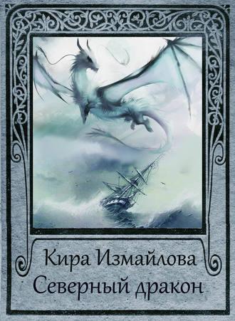 Кира Измайлова, Северный дракон