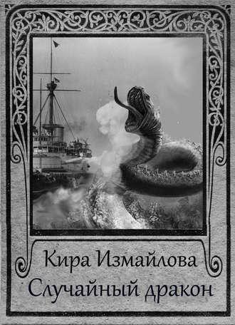 Кира Измайлова, Случайный дракон
