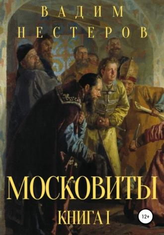 Вадим Нестеров, Московиты. Книга первая