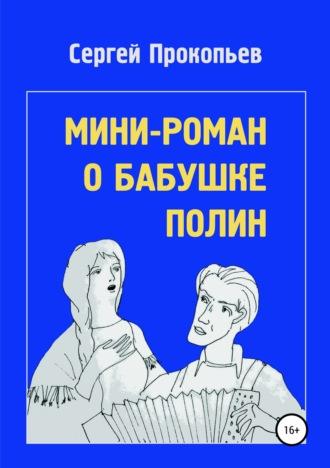 Сергей Прокопьев, Мини-роман о бабушке Полин