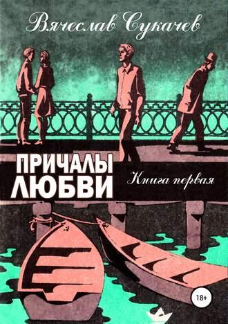 Вячеслав Сукачев, Причалы любви. Книга первая