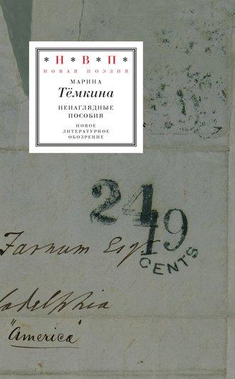 Марина Тёмкина, Ненаглядные пособия (сборник)