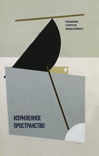 Сборник, Галина Маневич, Изумленное пространство. Размышления о творчестве Эдуарда Штейнберга