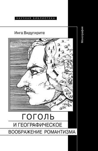 Инга Видугирите, Гоголь и географическое воображение романтизма