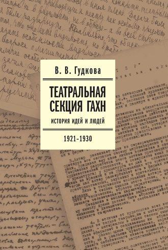 Виолетта Гудкова, Театральная секция ГАХН. История идей и людей. 1921–1930