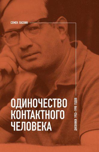 Семен Ласкин, Александр Ласкин, Одиночество контактного человека. Дневники 1953–1998 годов