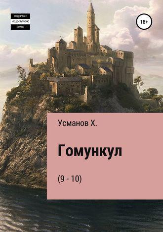 Хайдарали Усманов, Гомункул (9-10)