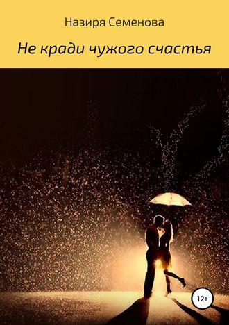 Назиря Семёнова, Не кради чужого счастья