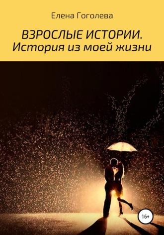 Елена Гоголева, Сказки для взрослых. Начало всех начал