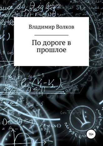 Владимир Волков, По дороге в прошлое