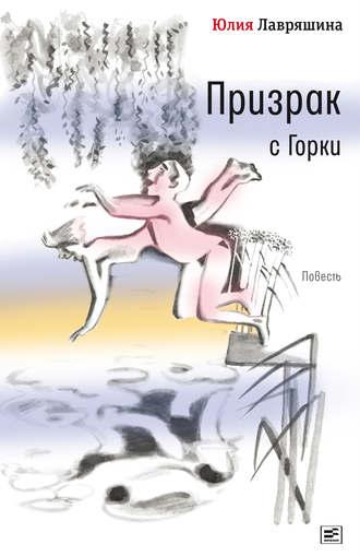 Юлия Лавряшина, Призрак с Горки