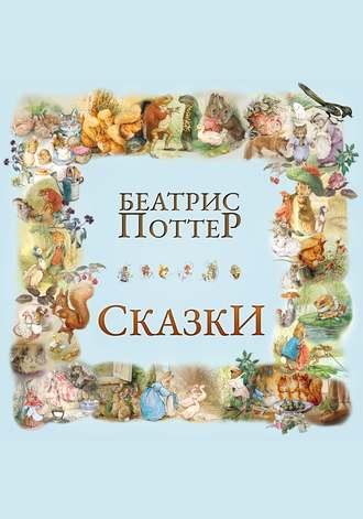 Беатрис Поттер, Сказки Беатрис Поттер
