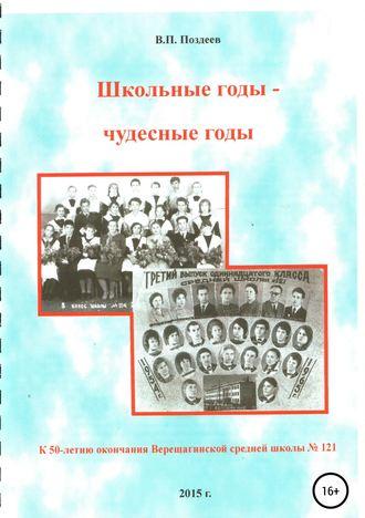 Василий Поздеев, Школьные годы – чудесные годы…