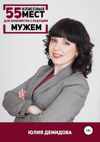 Юлия Демидова, 55 классных мест для знакомства с будущим мужем