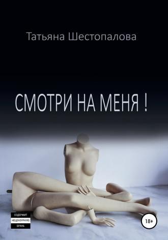 Татьяна Шестопалова, Смотри на меня