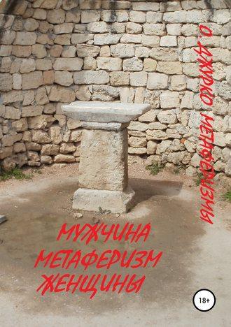Олег Джурко, Мужчина – метаферизм женщины. Метаферизмы