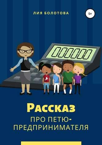 Лия Болотова, Рассказ про Петю-предпринимателя