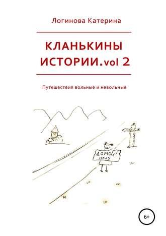 Катерина Логинова, Кланькины истории. Vol. 2