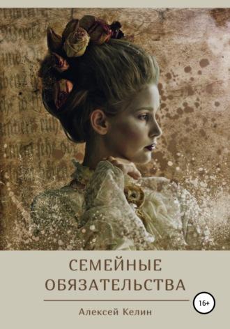 Алексей Келин, Семейные обязательства