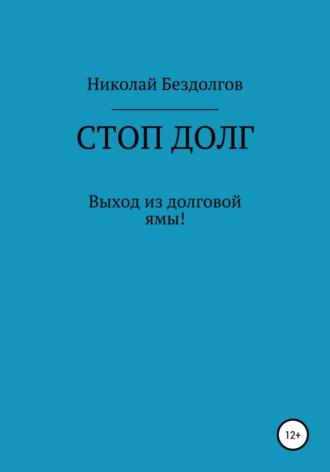 Николай Бездолгов, Стоп долг