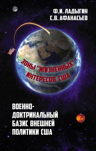 Сергей Афанасьев, Федор Ладыгин, Военно-доктринальный базис внешней разведки. Зоны «жизненных» интересов США