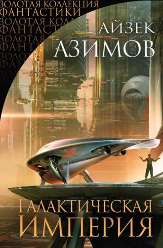 Айзек Азимов, Галактическая империя (сборник)