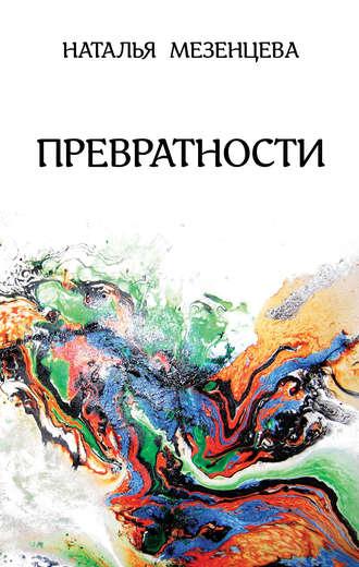 Наталья Мезенцева, Превратности