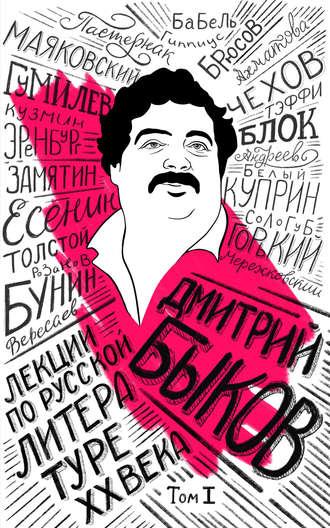 Дмитрий Быков, Лекции по русской литературе XX века. Том 1