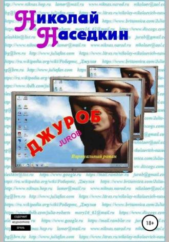 Николай Наседкин, Меня любит Джулия Робертс. Виртуальный роман