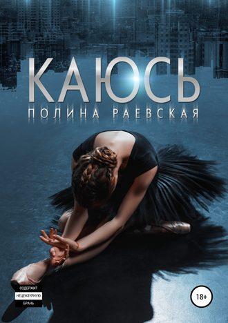 Полина Раевская, Каюсь. Том 2