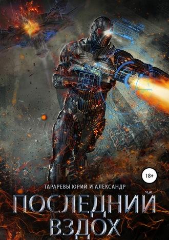 Александр Тарарев, Юрий Тарарев, Последний вздох