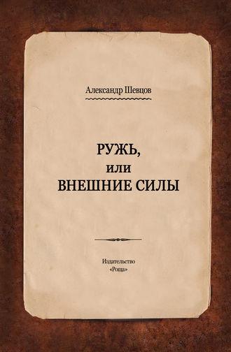 Александр Шевцов, Ружь, или Внешние силы