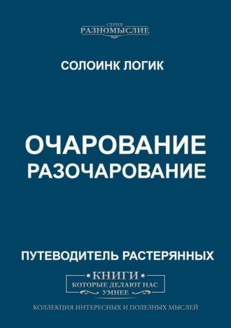 Солоинк Логик, Очарование. Разочарование
