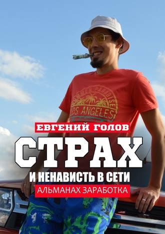 Евгений Голов, Страх иненависть вСети. Альманах заработка