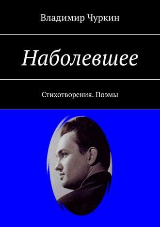 Владимир Чуркин, Наболевшее. Стихотворения. Поэмы