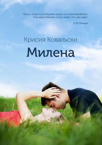 Крисия Ковальски, Милена. Продолжение «Истории Милы»