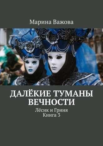 Марина Важова, Далёкие туманы вечности. Лёсик и Гриня. Книга3