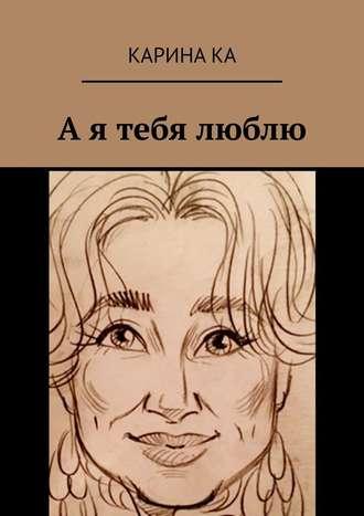 Карина Ка, Ая тебя люблю