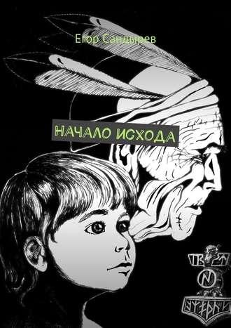 Егор Сандырев, Начало исхода. Сборник рассказов