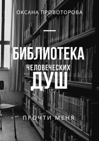 Оксана Провоторова, Библиотека человеческихдуш