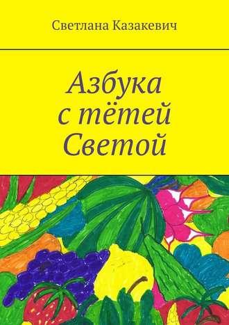 Светлана Казакевич, Азбука стётей Светой
