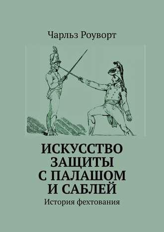 Чарльз Роуворт, Искусство защиты спалашом исаблей. История фехтования