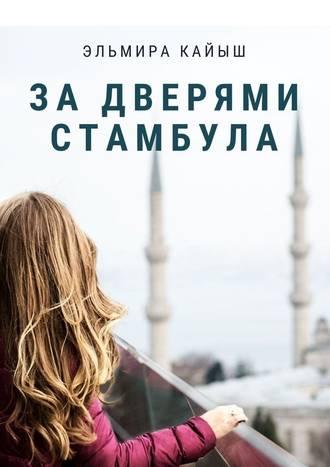Эльмира Кайыш, Задверями Стамбула