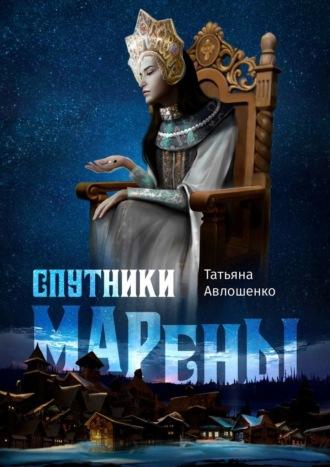 Татьяна Авлошенко, Спутники Марены