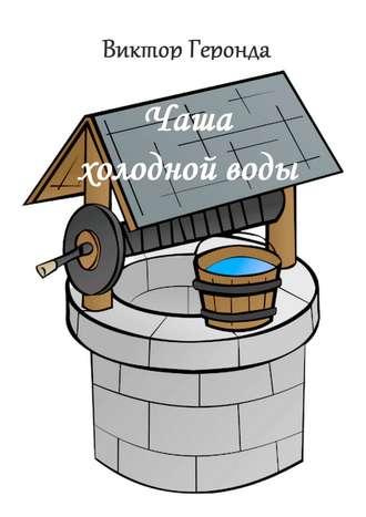 Виктор Геронда, Чаша холоднойводы