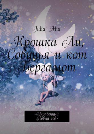 Julia`Mur, КрошкаЛи, Совунья икот Бергамот. Книга первая. Украденный Новыйгод