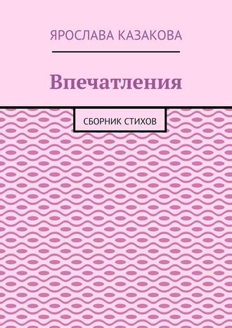 Ярослава Казакова, Впечатления. Сборник стихов