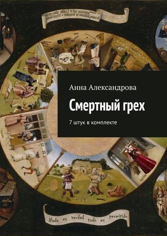 Анна Александрова, Смертныйгрех. 7штук вкомплекте