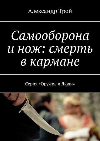 Александр Трой, Самооборона инож: смерть вкармане. Серия «Оружие иЛюди»